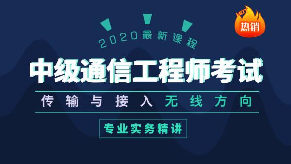 2020中级通信工程师实务课程