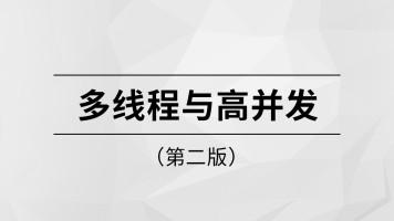 多线程与高并发第二版【马士兵教育】