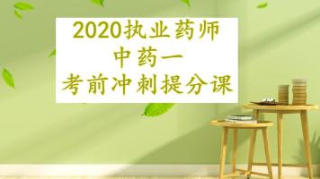 2020执业药师中药一考前冲刺提分课