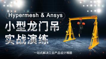 基于Hypermesh与Ansys的小型龙门吊实战演练