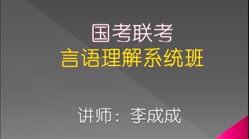 李成成国考联考言语理解系统精品班
