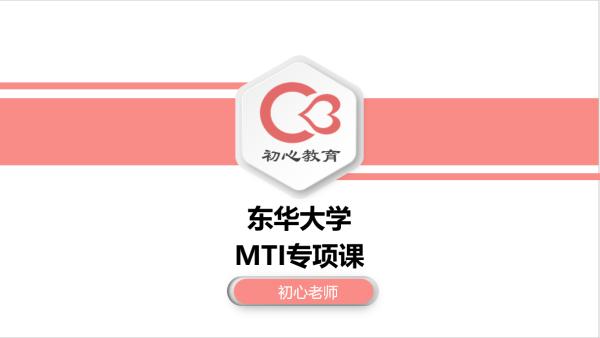 2022年东华大学日语考研专硕MTI专项课