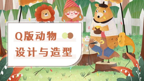 【插画喵-体验课】Q版动物设计与造型