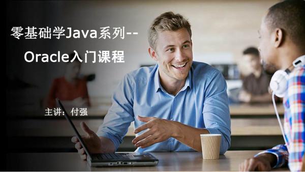 从零开始学习Oracle数据库
