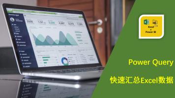 Excel多表数据自动汇总特辑 - 强大的Power Query