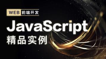 WEB前端开发之JavaScript精品实例【金渡教育】