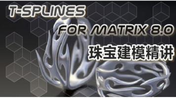 Matrix进阶课程—TS(TSplines)