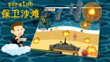 scratch少儿编程小游戏保卫沙滩
