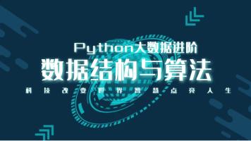 Python数据结构与算法进阶班