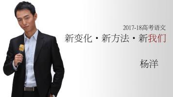 2017-2018高三语文学习规划方案