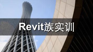Revit族培训实战课程介绍
