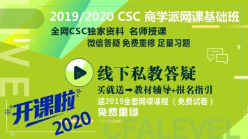 2020 CSC 商学派网课体验班