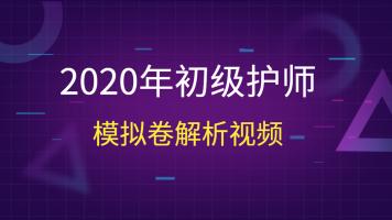 2020年初级护师模拟卷解析视频