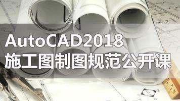 【活力网】AutoCAD2018施工图制图规范公开课