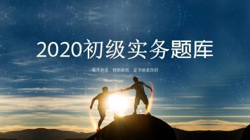 2020初级会计实务题库