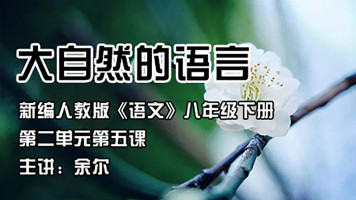 部编版初中语文八年级下册 2.5.1大自然的语言