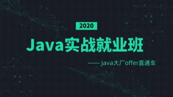 Java实战就业班