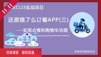 VueCli3实战项目-还原饿了么订餐app3(商品列表+详情+购物车)