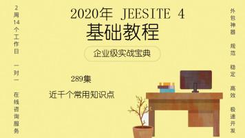 2020年《JeeSite4 入门基础教程》