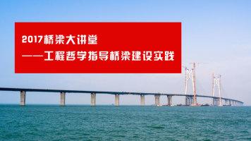 工程哲学指导桥梁建设实践