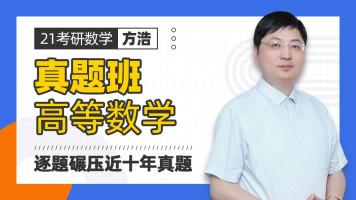 2021考研-高等数学【真题班】(浩哥带你刷爆数学)