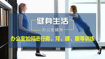 【健身生活】办公室健身——办公室如何进行肩、背、腰、腹等训练