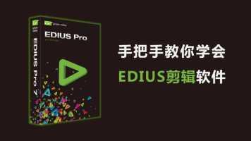 手把手教你学会EDIUS剪辑软件