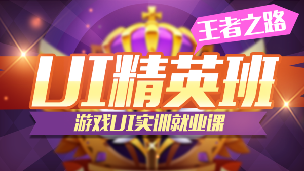 UI精英班-游戏UI实训就业课【神奇美术】