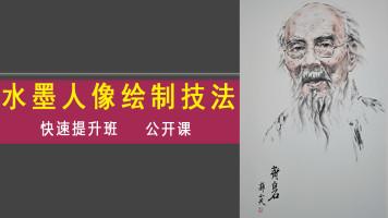 国画名师水墨画-人像写生技法详解