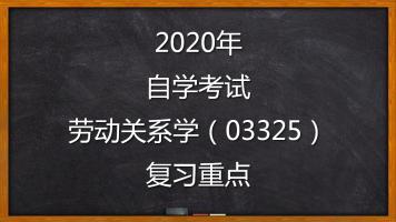 2020年自学考试劳动关系学(03325)自考复习重点