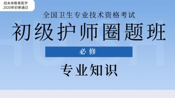 2021初级护师圈题班【单科一次过】专业知识