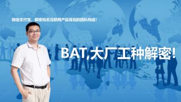 ACP敏捷项目管理实战课-BAT互联网团队沟通全解码