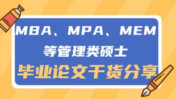 MBA、MPA、MEM等管理类硕士毕业论文干货分享