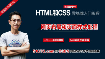 HTML/CSS基础入门