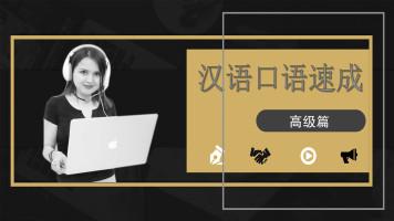 第五册:汉语口语速成高级篇