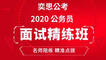【奕思公考】2020年公务员国考/联考/省考面试专项精练班