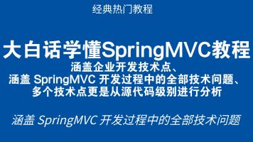大白话学懂SpringMVC视频教程(包含源码分析)