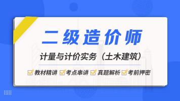 二级造价师-计量与计价实务(土木建筑)【启程学院】