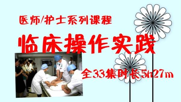 医师:临床操作实践(临床实操)
