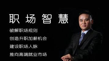 职场智慧【解密职场规则 升职加薪必看】