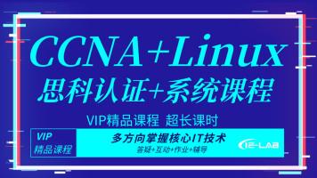 VIP精品课程Linux精讲+思科CCNA超长版 零基础实战进阶班高级培训