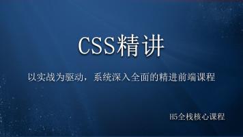 H5核心之CSS精讲