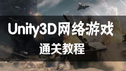 Unity3D网络游戏实战通关教程
