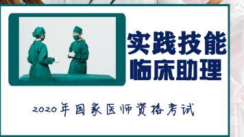医学部【临床助理医师】实践技能操作—2020年国家医师资格考试