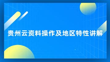 【贵州专区】筑业云资料软件操作及地区特性讲解