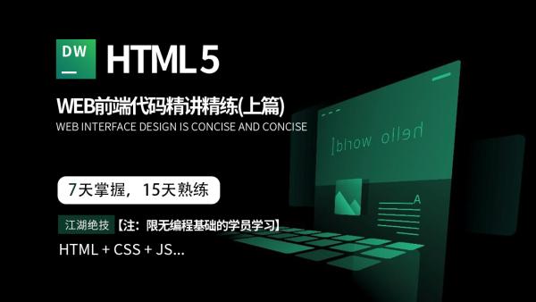 前端交互(上)- Html+CSS