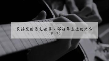 高中语文素养课·民谣里的语文世界(那些年走过的地方)【周帅】
