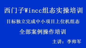 西门子Wincc组态实操培训