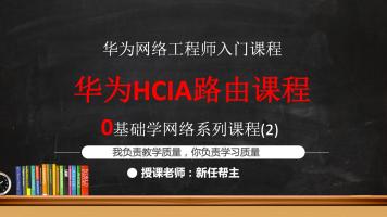 网络工程师入门HCIA 0基础学网络系列2:华为路由课程
