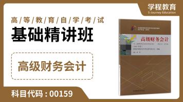 自考00159高级财务会计  基础精讲班【学程教育】